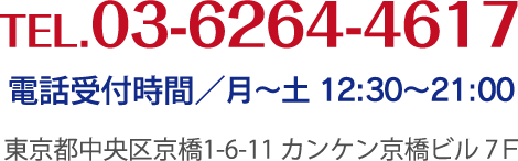 TEL.03-6264-4617 電話受付時間/月~金 12:00~21:00 東京都中央区京橋1-6-11 カンケン京橋ビル 7F